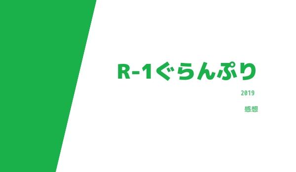 R-1ぐらんぷり 2019 感想